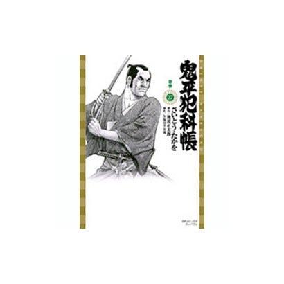 鬼平犯科帳 27(SPコミックス) [コミック]
