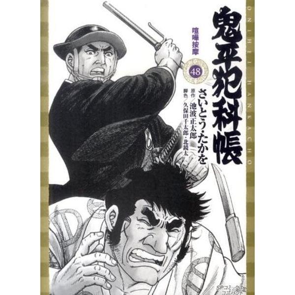 鬼平犯科帳 48(SPコミックス) [コミック]