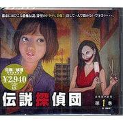 伝説探偵団 第1巻[CD]-戦慄音声劇場