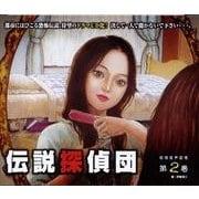 伝説探偵団 第2巻[CD]-戦慄音声劇場