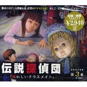 伝説探偵団 第3巻[CD]-戦慄音声劇場