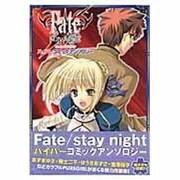 Fate/stay night(カラフルコミックスキッズ) [コミック]