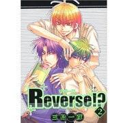 Reverse!? 2(光彩コミックス) [コミック]