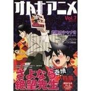 オトナアニメ Vol.7(洋泉社MOOK) [ムックその他]