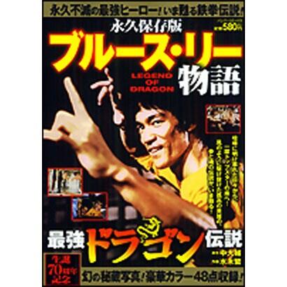 ブルース・リー物語 永久保存版(バンブー・コミックス) [コミック]