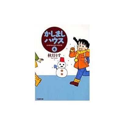 かしましハウス 4(竹書房文庫 KA 4) [文庫]