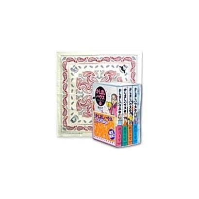 かしましハウスプレミアムBOX(全4巻)