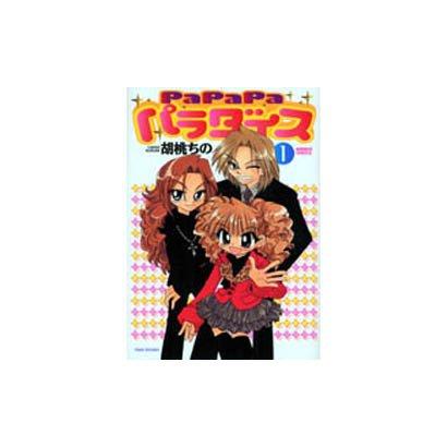 PaPaPaパラダイス 1(バンブー・コミックス) [コミック]