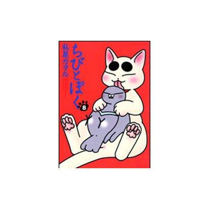 ちびとぼく 8(バンブー・コミックス) [コミック]