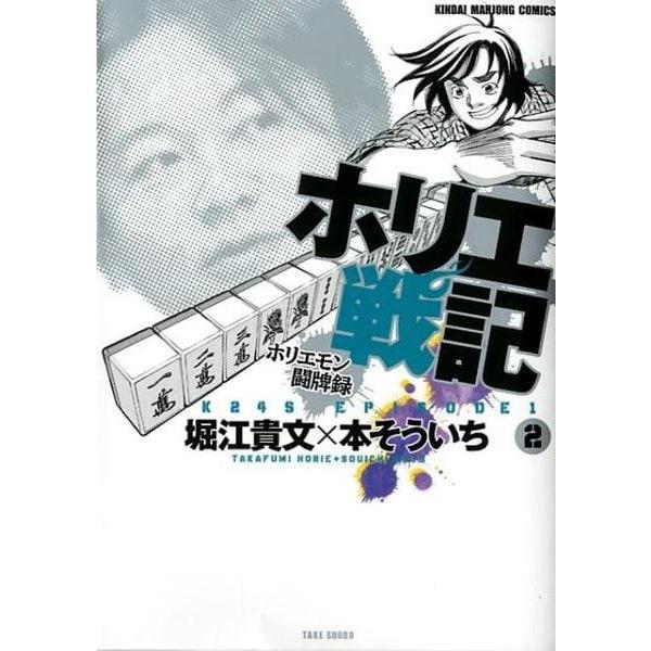 ホリエ戦記ホリエモン闘牌録 2(近代麻雀コミックス) [コミック]