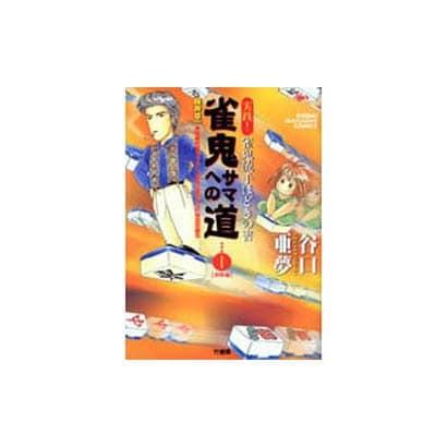 雀鬼サマへの道 1(近代麻雀コミックス) [コミック]