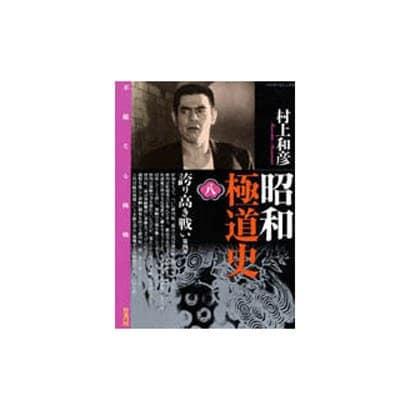 昭和極道史 8(バンブー・コミックス) [コミック]
