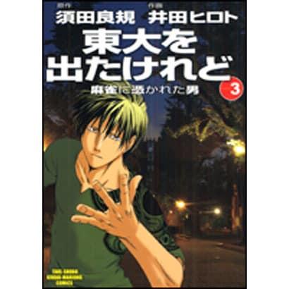 東大を出たけれど 3(近代麻雀コミックス) [コミック]