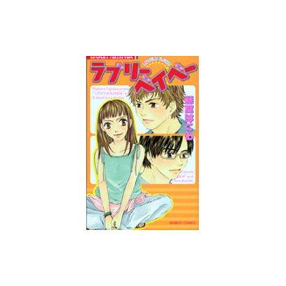 ラブリーベイベー(バンブー・コミックス 恋愛天国セレクション) [コミック]