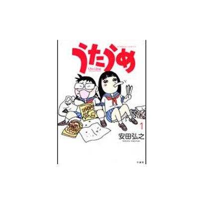 うたうめ 1(バンブー・コミックス) [コミック]