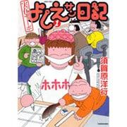 実在ニョーボよしえサン日記 1(バンブー・コミックス) [コミック]