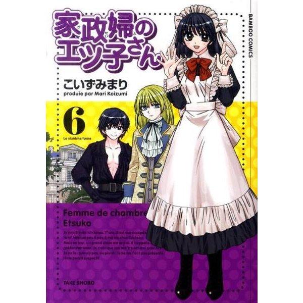 家政婦のエツ子さん 6(バンブー・コミックス) [コミック]