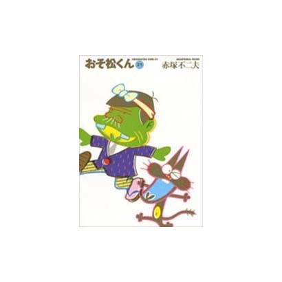 おそ松くん 21(竹書房文庫 O 21) [文庫]
