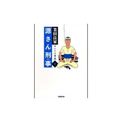 源さん刑事 下-ヨシイエ童話(竹書房文庫 GY 5) [文庫]