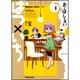 ばつ×いち 1(バンブー・コミックス) [コミック]
