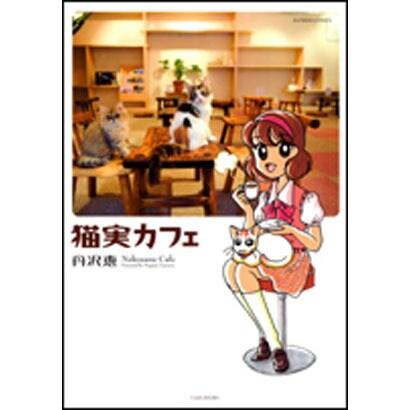 猫実カフェ(バンブー・コミックス) [コミック]