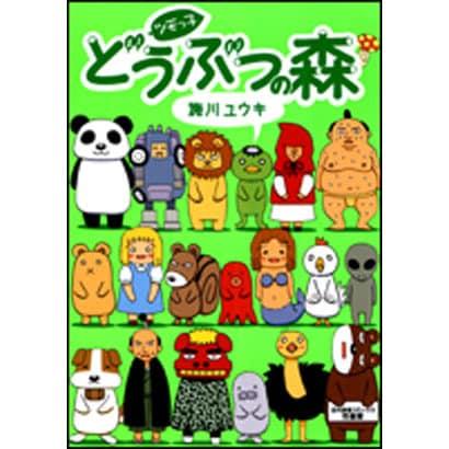 ツモっ子どうぶつの森(近代麻雀コミックス) [コミック]