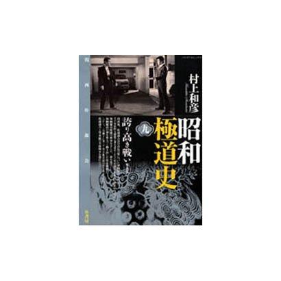 昭和極道史 9(バンブー・コミックス) [コミック]