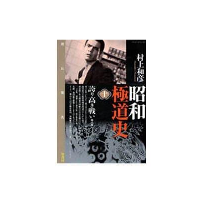 昭和極道史 10(バンブー・コミックス) [コミック]