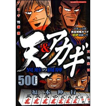 天&アカギ異形の闘牌(バンブー・コミックス) [コミック]