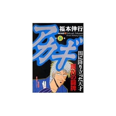 アカギ 8(近代麻雀コミックス) [コミック]