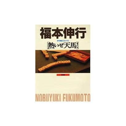 熱いぜ天馬(近代麻雀コミックス) [コミック]