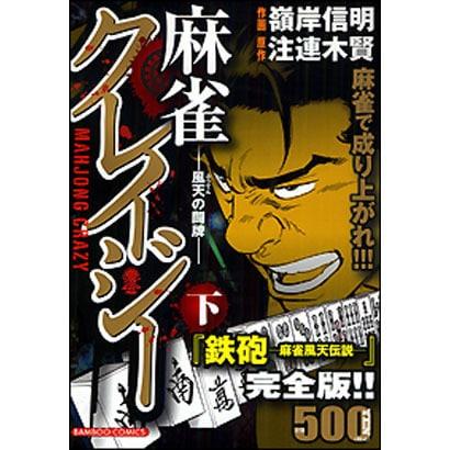 麻雀クレイジー風天の闘牌 下(バンブー・コミックス) [コミック]
