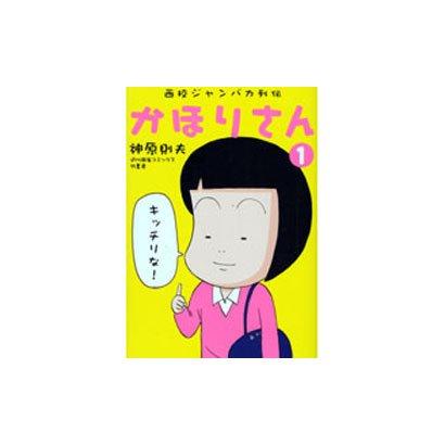西校ジャンバカ列伝かほりさん 1(近代麻雀コミックス) [コミック]