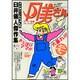 臼井儀人傑作集スーパー主婦月美さん(バンブー・コミックス) [コミック]