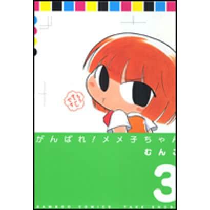 がんばれ!メメ子ちゃん 3(バンブー・コミックス) [コミック]