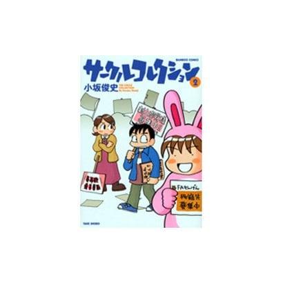 サークルコレクション 2(バンブー・コミックス) [コミック]