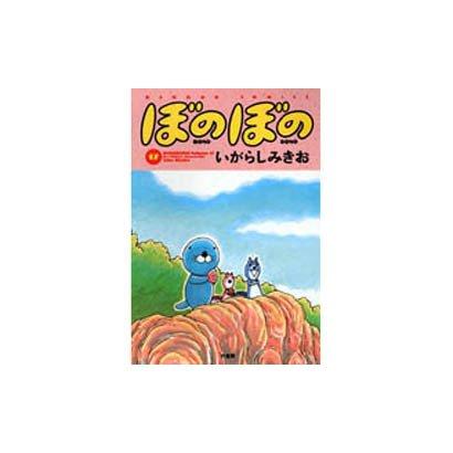 ぼのぼの 17(バンブー・コミックス) [コミック]
