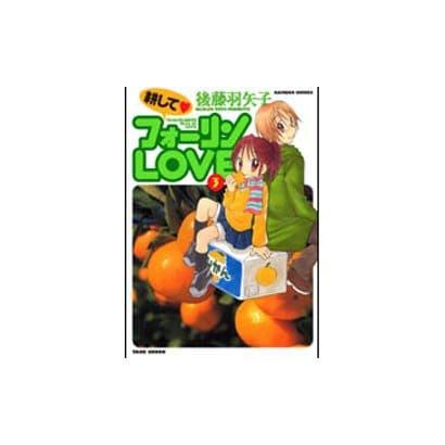耕してフォーリンLOVE 3(バンブー・コミックス) [コミック]
