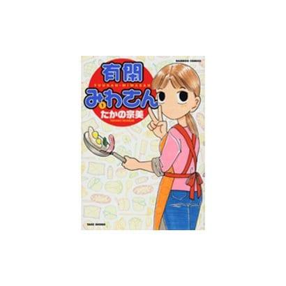 有閑みわさん 1(バンブー・コミックス) [コミック]