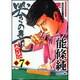 哭きの竜外伝 7(近代麻雀コミックス) [コミック]