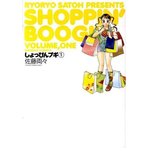 しょっぴんブギ 1(バンブー・コミックス) [コミック]
