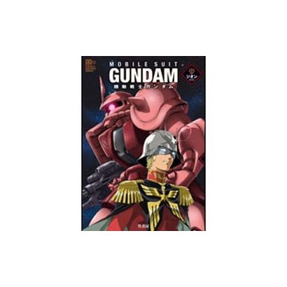 機動戦士ガンダム ジオンSIDE(PERFECT ARCHIVE SERIES〈8〉) [単行本]