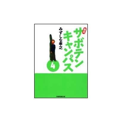 幕張サボテンキャンパス 4(竹書房漫画文庫 SC 4) [文庫]