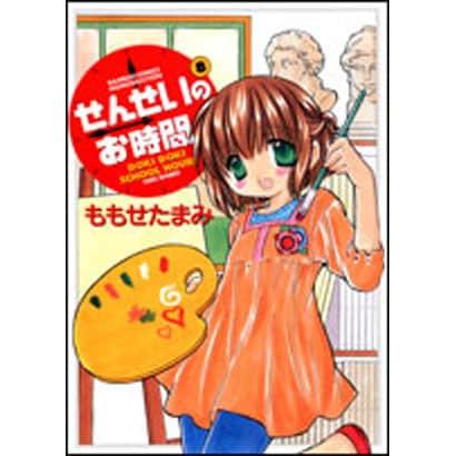 せんせいのお時間 8(バンブー・コミックス) [コミック]