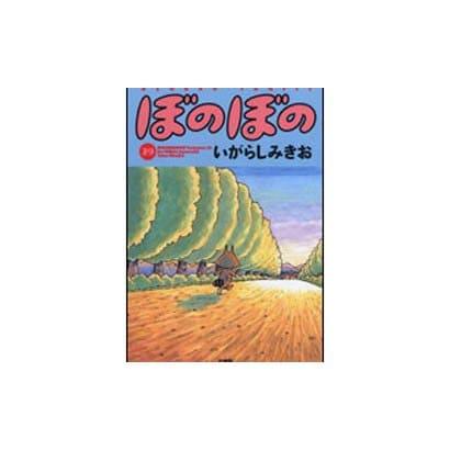 ぼのぼの 29(バンブー・コミックス) [コミック]