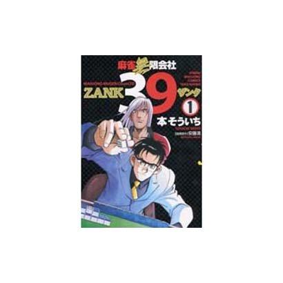 麻雀無限会社39 1(近代麻雀コミックス) [コミック]