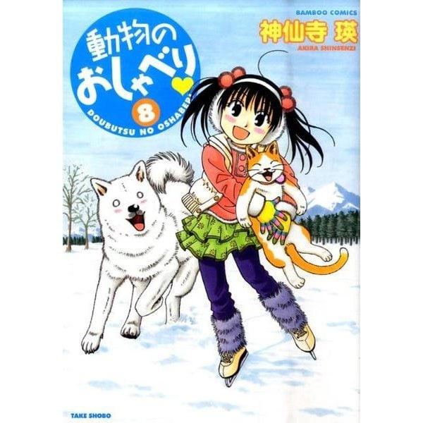 動物のおしゃべり 8(バンブー・コミックス) [コミック]