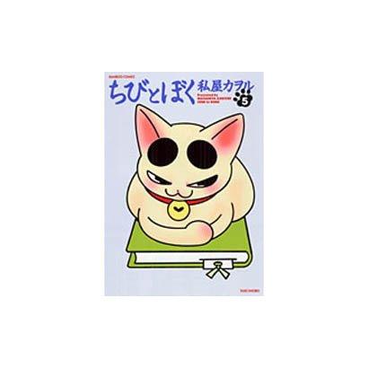 ちびとぼく 5(バンブー・コミックス) [コミック]
