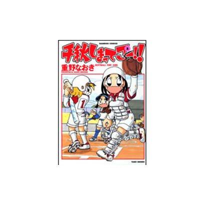 千秋しまってこー!! 2(バンブー・コミックス) [コミック]