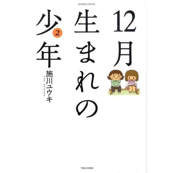 12月生まれの少年 2(バンブー・コミックス) [コミック]